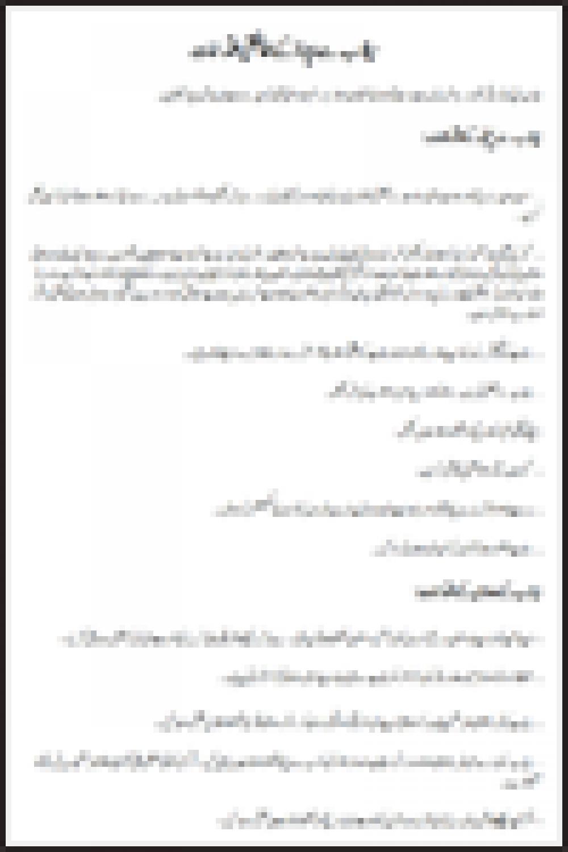 Flood Public service Message Urdu