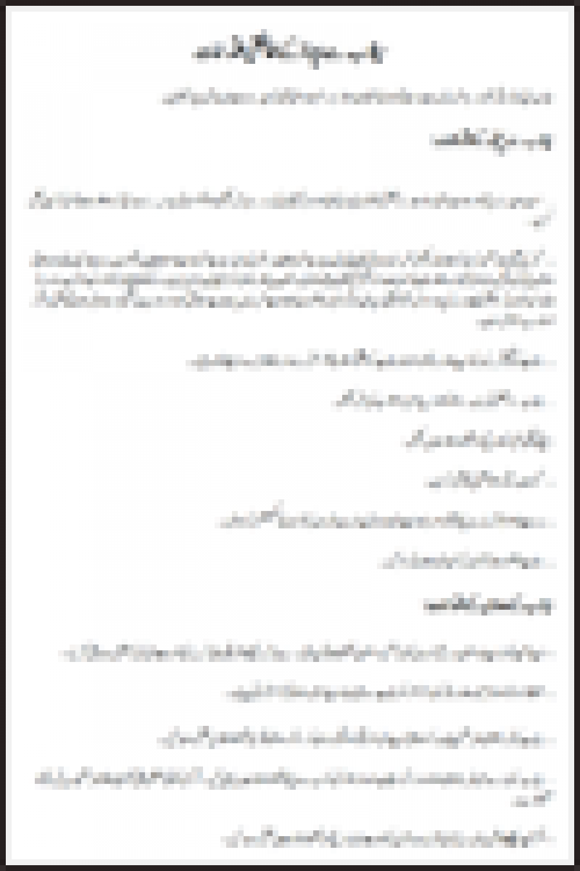 Public service Message Urdu