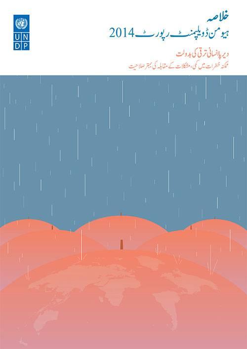 Human Development Report 2014 Urdu