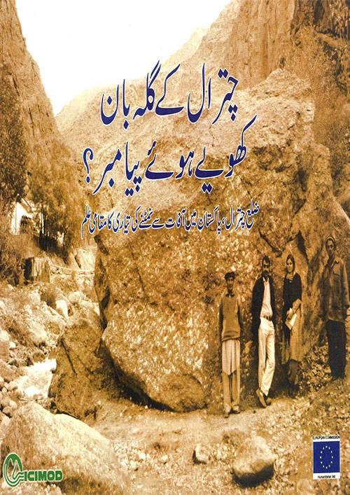 Local Knowledge on handling disaster district Chitral (Urdu)