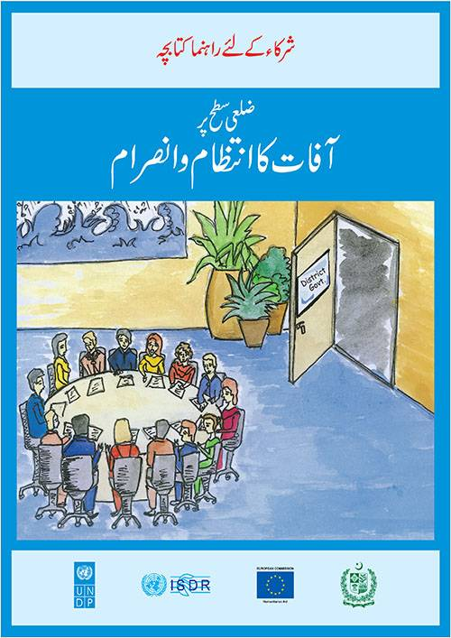 Participants' Workbook - DRM for District Authority (Urdu)