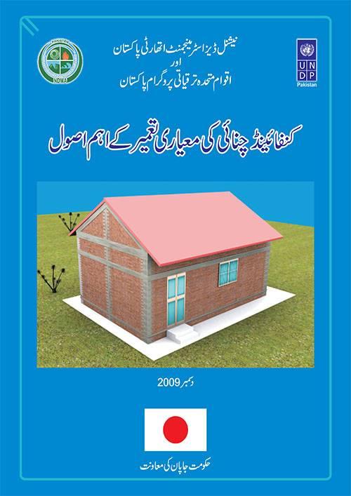 Easily Understandable Guidelines on EQ Safer Construction (Urdu)