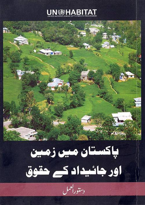 Land and Property Rights in Pakistan (Urdu)