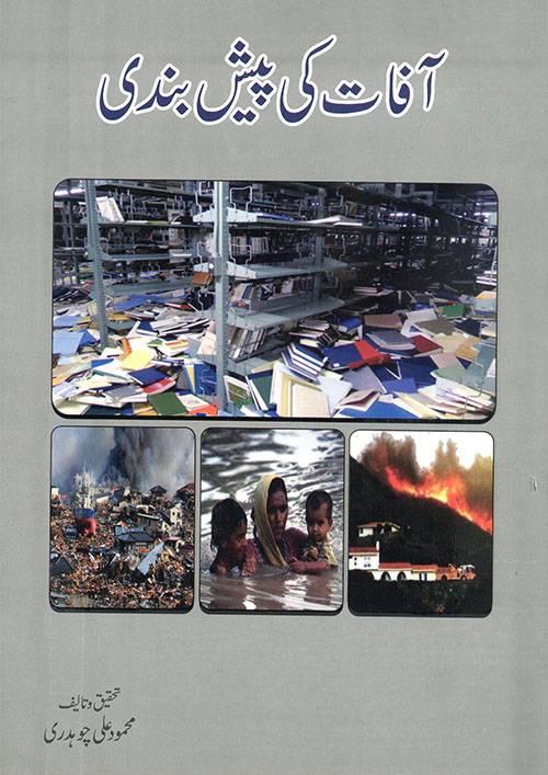 Disaster awareness Afaat ki Peshbandi (Urdu)