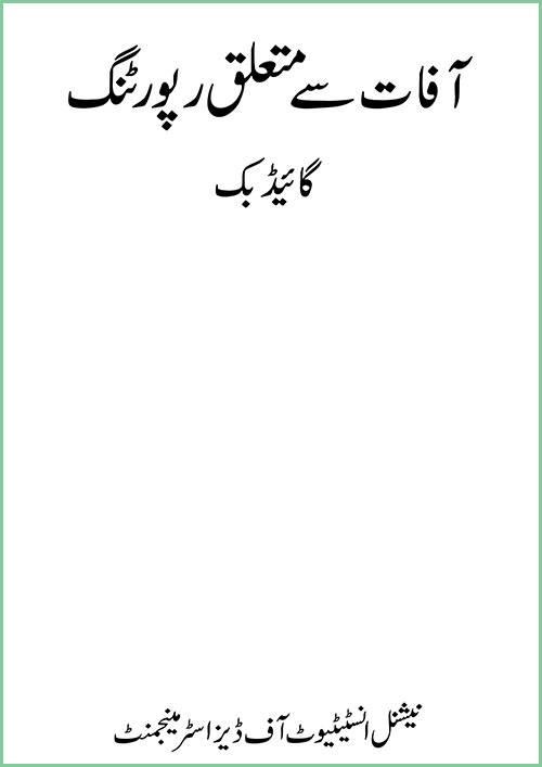 Disaster Reporting - Guidebook (Urdu)