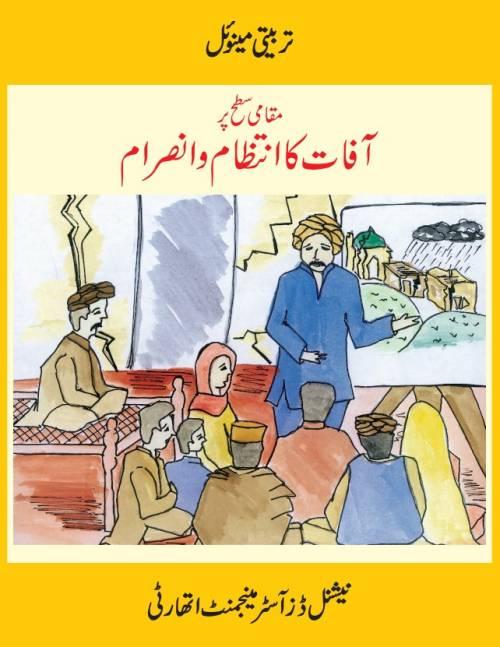Trainer's Manual(Urdu)